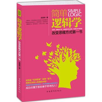 简单逻辑学(pdf+txt+epub+azw3+mobi电子书在线阅读下载)