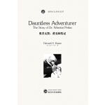 勇者无畏:裴文坦传记=Dauntless Adventurer-The Story of Dr. Winston Pe