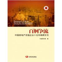 百舸争流:中国房地产百强企业十五年峥嵘岁月 中国发展出版社