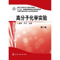 [正版二手旧书八五成新]:高分子化学实验(梁晖)(第二版) 梁晖,卢江 9787122189370 化学工业出版社