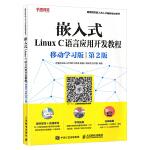 嵌入式Linux C语言应用开发教程 移动学习版 第2版 嵌入式 Linux C语言教材