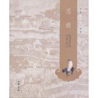 忍经(中华人生智慧经典)