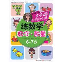 【按需印刷】-步步高启智新经典 练数学 数字.数量6-7岁