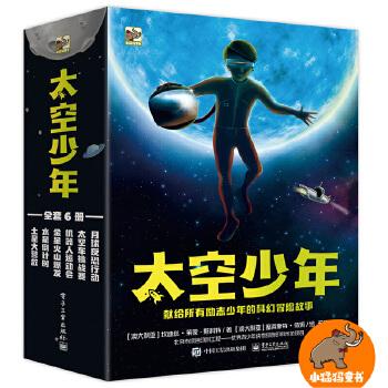 """太空少年(套装6册) 看《流浪地球》,做一个探秘太空的少年!""""全国百班千人读写计划共读""""入选童书!给7-10岁孩子的科幻冒险故事,严谨的天文知识+脑洞大开的幻想+励志勇敢的少年,带领小读者们探寻未来的神奇世界。"""