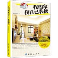 【二手书8成新】我的家我自己装修 漂亮家居编辑部 中国纺织出版社