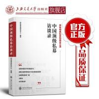 中国私募访谈录 9787313210920