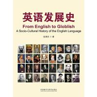 英语发展史(新经典高等学校英语专业系列教材)