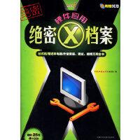 绝密硬件应用X档案――台式机/笔记本电脑/外设安装、调整、排障万用全书(附CD)