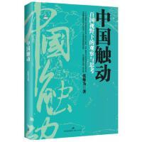 【二手书8成新】中国触动:国视野下的观察与思考 张维为著 上海人民出版社