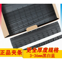 BKL 3-36mm塑料装订条装订耗材10十孔装订夹条活页压条 打孔机适用装订文件纸张压边 3mm 黑色100支 装订