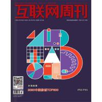 互联网周刊杂志2021年3月5日出版 第5期 总第731期 2020中国信创TOP500 互联网期刊杂志