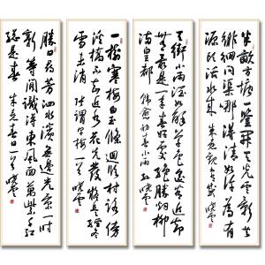 中国书协培训中心特聘书法教授、中国书法家协会理事 孙晓云《书法四条屏》
