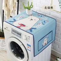 滚筒洗衣机盖布防水家用单双开门冰箱盖布防尘布冰箱防尘罩帘盖巾