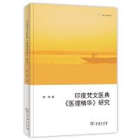 印度梵文医典《医理精华》研究