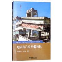 地震蒸汽模型与精确预报