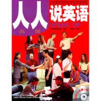 【正版二手书9成新左右】人人说英语(高级(北京(配 张在新 外语教学与研究出版社