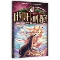 叶列姆卡和小野兔/中外名家动物小说精品丛书