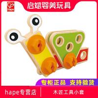 Hape木匠工具小套 儿童益智玩具宝宝早教智力男女孩螺母拆装组装