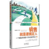 【二手书8成新】销售就是要搞定人(一个销售总经理十六年的抢单笔记 云南人民出版社