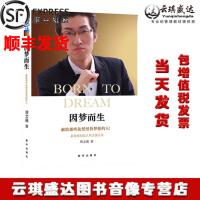 正版包发票因梦而生1周文强自述 成功励志书籍9787516610718新华出版社