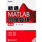 【旧书二手书9成新】精通MATLAB图像处理(第2版)(含CD光盘1张) 张强,王正林著 9787121157981