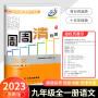 2020版 BFB系列 周周清检测 九年级/9年级 全一册 语文 人教版 中学生同步练习册作业本测试