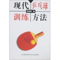 现代乒乓球训练方法张瑛秋 著北京体育大学出版社