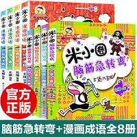 米小圈脑筋急转弯6-12岁+米小圈漫画成语(共8册)米小圈上学记一二三四年级一年级必读经典书目一二三年级课外阅读必读书漫