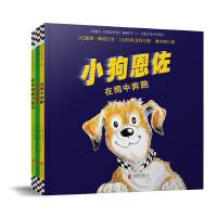 小狗恩佐系列(全3册)