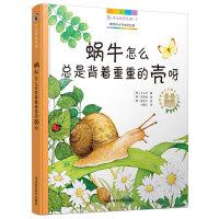 身边的自然课1:蜗牛怎么总是背着重重的壳呀