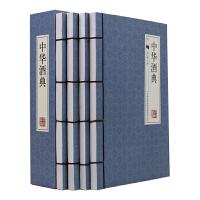 【现货包邮】  中华酒典(古典函套线装)(全四卷) 郑红峰 9787546359236