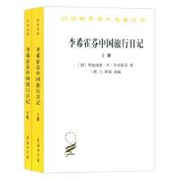 李希霍芬中国旅行日记(上下册) 商务印书馆