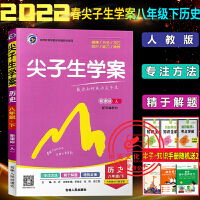 2020春尖子生学案七年级下册历史新课标人教版