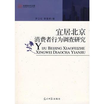 宜居北京消费者行为调查研究