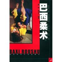 【旧书二手书9成新】 巴西柔术