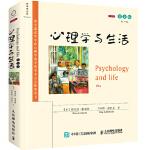 心理学与生活(第19版,英文版) (美)理查德・格里格 (Richard J. Gerrig) ,菲利普・津 人民邮电