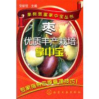 果树致富掌中宝丛书--枣优质丰产栽培掌中宝