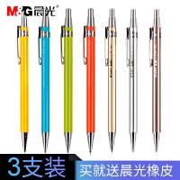 晨光自动铅笔0.5/0.7mm全金属彩色小学生用写不断自动铅笔芯批发