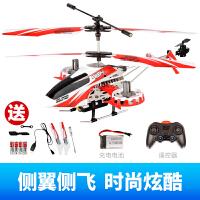 遥控飞机直升机充电儿童耐摔防撞玩具电动男孩摇空小飞行器航模型 U823 侧翼侧飞 时尚炫酷(红色)