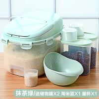 厨房密封米桶家用塑料防潮收纳20斤装米缸大米面粉防虫储米箱10kg抖音