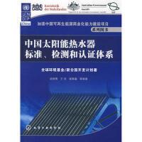 【二手旧书9成新】加速中国可再生能源商业化能力建设项目系列图书--中国太阳能热水器标准、检测和认证体系 胡润青,王宗,