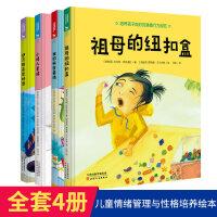 正版4册祖母的纽扣盒+伊万的奇思妙想 +我的秘密基地+小矮人星球 培养系列儿童情绪管理发展心理学 3-8岁儿童绘本亲子