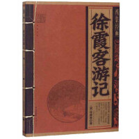 [95新正版二手旧书] 徐霞客游记/线装经典