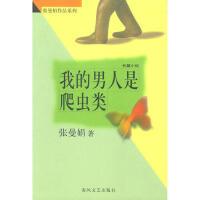 【包邮】我的男人是爬虫类 张曼娟 春风文艺出版社 9787531319405