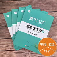 新概念英语单词1-2-3-4默写本单词卡片英语本加厚单词本练习本16K