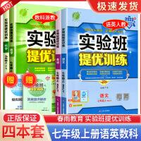 实验班提优训练七年级上册语文数学英语科学全套部编人教版浙教版