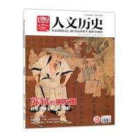 国家人文历史杂志2021年2月下第4期 苏轼的朋友圈 人文历史地理时事政论文学期刊