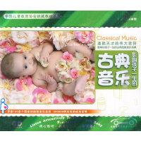 天才幼教:影响孩子一生的古典音乐 德国版(3CD)