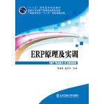 ERP原理及实训