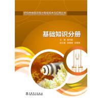 挤包绝缘直流电力电缆技术与应用丛书 基础知识分册